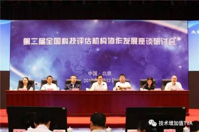 第二届全国科技评估机构协作发展座谈研讨会,成功召开